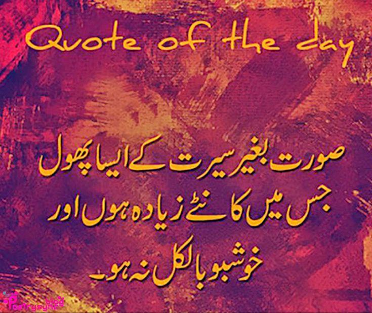 1000 images about urdu quotes on pinterest follow me