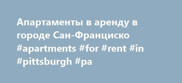 Апартаменты в аренду в городе Сан-Франциско #apartments #for #rent #in #pittsburgh #pa http://apartment.nef2.com/%d0%b0%d0%bf%d0%b0%d1%80%d1%82%d0%b0%d0%bc%d0%b5%d0%bd%d1%82%d1%8b-%d0%b2-%d0%b0%d1%80%d0%b5%d0%bd%d0%b4%d1%83-%d0%b2-%d0%b3%d0%be%d1%80%d0%be%d0%b4%d0%b5-%d1%81%d0%b0%d0%bd-%d1%84%d1%80%d0%b0%d0%bd/  #san francisco apartments # Поиск по 155 апартаментам в Сан-Франциско Австралия +61 Австрия +43 Азербайджан +994 Албания +355 Алжир +213 Американские Виргинские острова +1340…