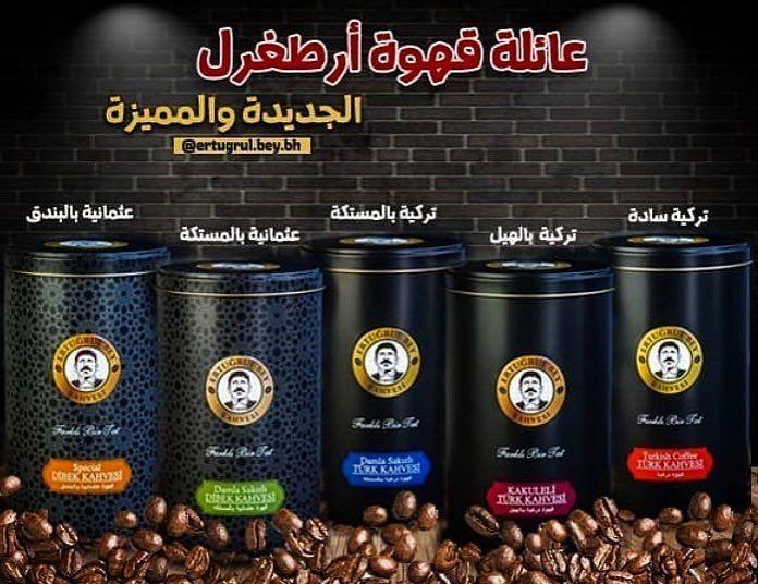 Meratotsweet Meratot Sweet الان في ميراتوت سويت قهوة ارطغرل متوفر التوصيل يوم