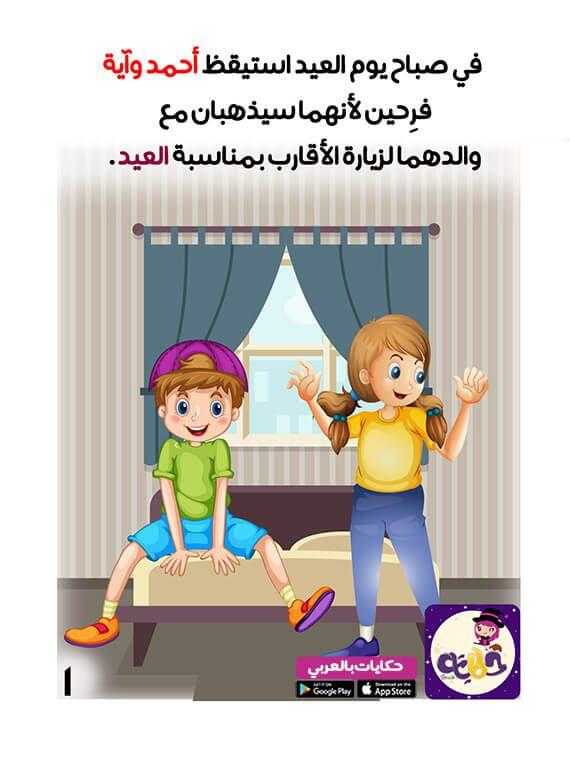 قصص اطفال عن العيد مصورة قصة يوم العيد قصص للاطفال قبل النوم بالعربي نتعلم Family Guy Character Fictional Characters