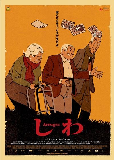 映画『しわ』 ARRUGAS (C) 2011 Perro Verde Films - Cromosoma, S.A.