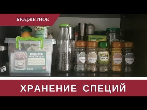 Организация и Хранение Специй на Кухне - YouTube