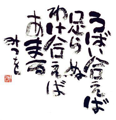 相田みつを「うばい合えば」  If we take from one another, there will never be enough  if we share with each other, there will be more than enough  (c)相田みつを Mitsuo Aida