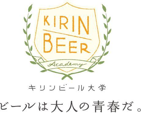 キリンビール大学 ビールは大人の青春だ。 KIRIN Beer Academy http://www.kirin.co.jp/entertainment/daigaku/