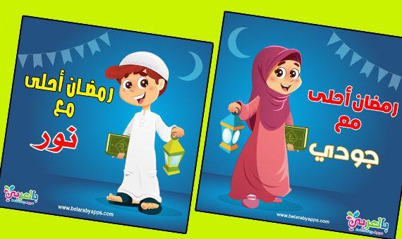 اول رمضان مع ابني