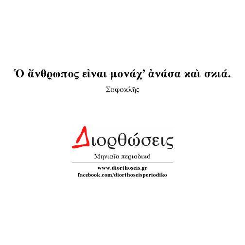 Διορθώσεις | Σοφοκλῆς, «Ὁ ἄνθρωπος...»