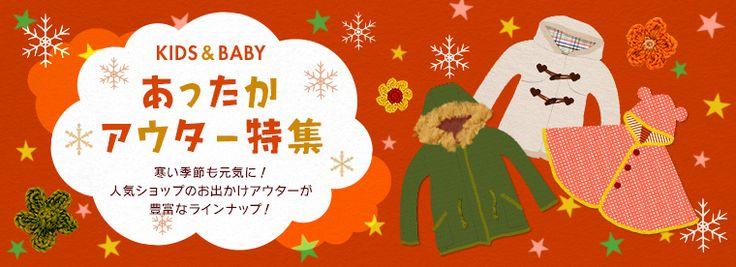 KIDS & BABY あったかアウター特集 | イオンモールオンライン