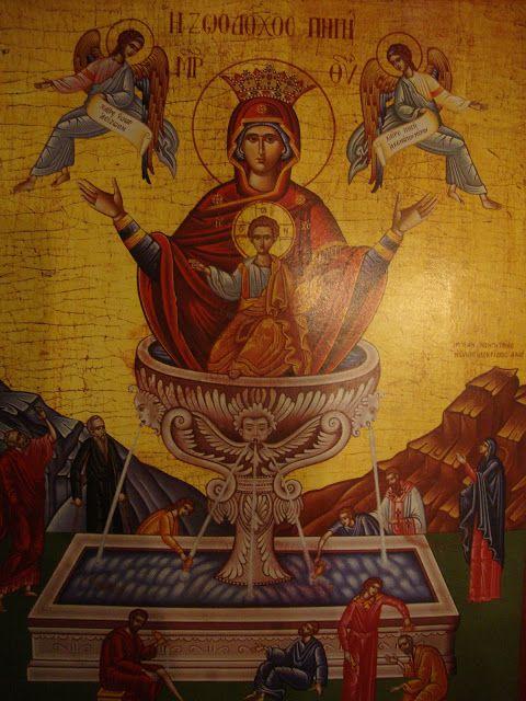 Παναγία Ιεροσολυμίτισσα: Προσευχή είς την Εικόνα Ζωοδόχου Πηγής