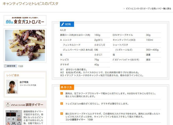 東京ガス・100年後も伝えたいレシピ 2013年11月 (c) 東京ガス http://home.tokyo-gas.co.jp/shoku/recipe/conro_oven/100recipe/62/index.html