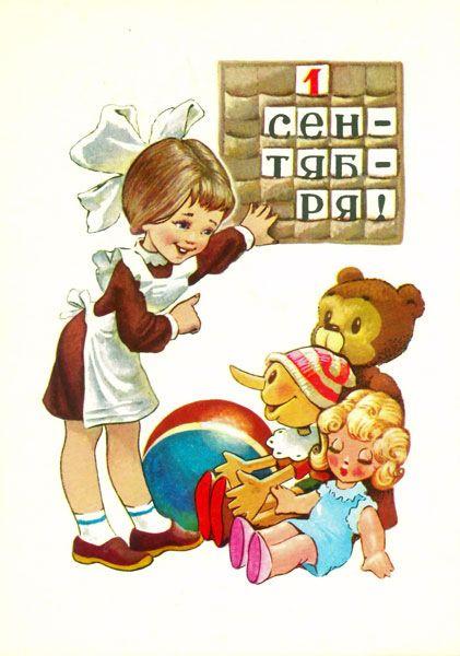 Старинные советские открытки о школе, идея для