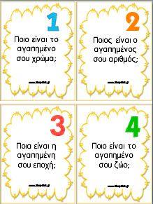 Παιχνίδι γνωριμίας με κάρτες και ζάρια για τις πρώτες μέρες στο σχολείο