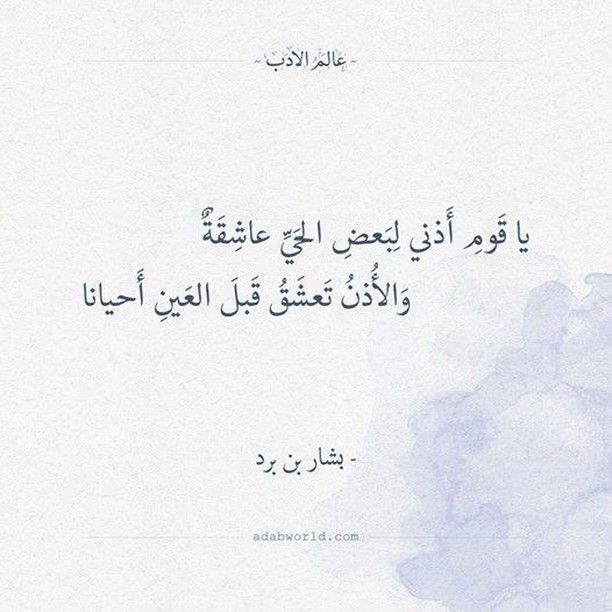 فلا تأمن الدنيا وإن هي أقبلت أبو تمام عالم الأدب True Feelings Quotes Love Words Feelings Quotes