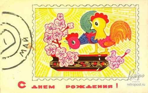 Открытка с днем рождения, С Днем рождения! Май, Искринская И., 1961 г.