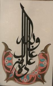 و الله غالب على أمره Et Dieu a le dessus, en son commendement Cette composition calligraphique en écriture Thoulout jalli (gras) comporte le verset coranique suivant suivant ( Et Dieu a le dessus, en son commendement ) V21/S12 qui nous rappelle à l'histoire...
