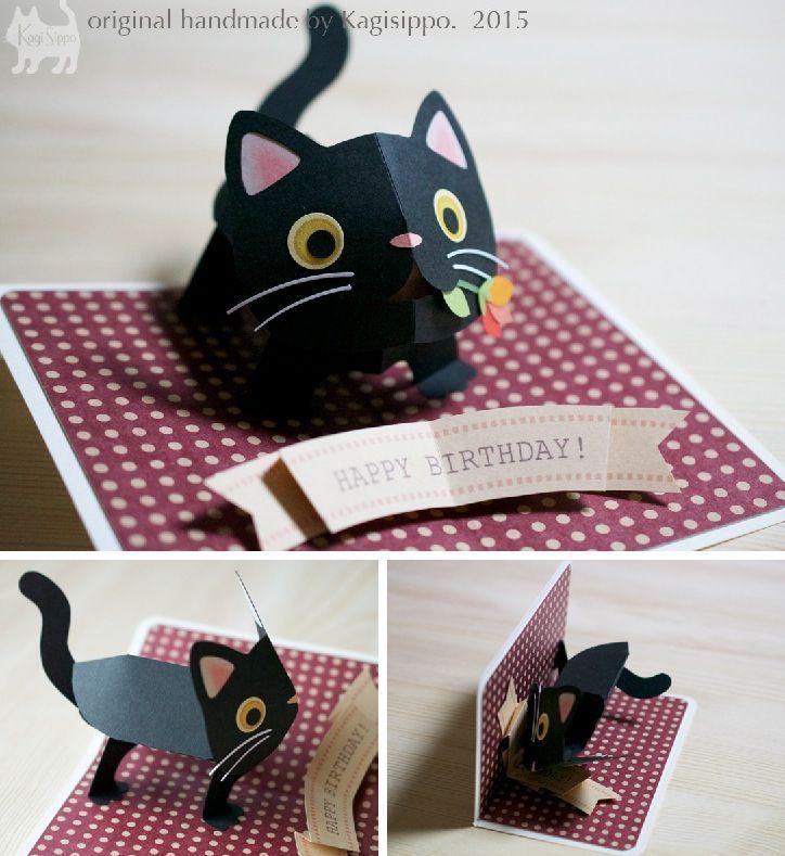 Кошка открытка объемная