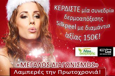 Διαγωνισμός logodiatrofis.gr με δώρο 1 συνεδρία δερμοαπόξεσης με διαμάντια