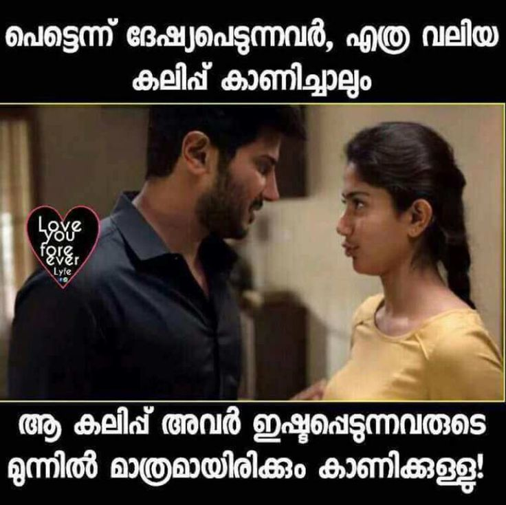 Best 25+ Malayalam Quotes Ideas On Pinterest