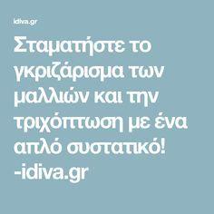 Σταματήστε το γκριζάρισμα των μαλλιών και την τριχόπτωση με ένα απλό συστατικό! -idiva.gr