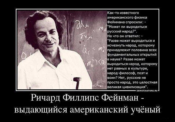 Однажды, Еврей назвал дату, когда исчезнет (выродится) Русский Народ, или - Великий физик, Ричард Фейнман о Русском Народе