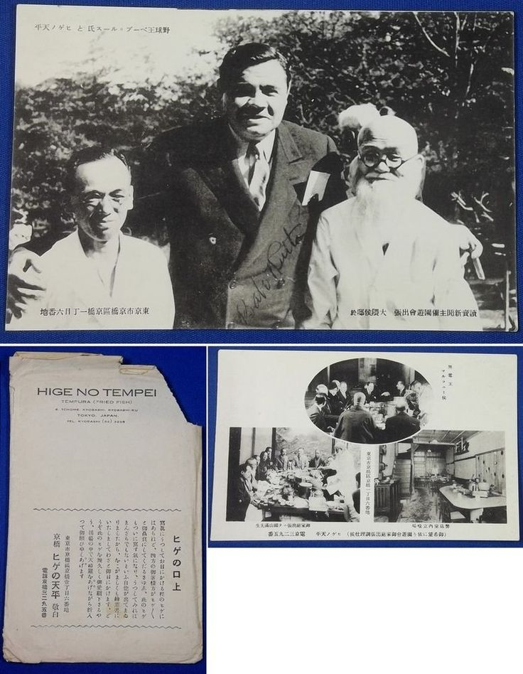 "1930's Japanese Two Photo  Postcards / 1 : Babe Ruth visits Japan , meets a Tempura  restaurant owner & has his on site cooked Tempura dish at a garden  party 2 : Guglielmo Marconi visits his  restaurant   Cards saying "" Mr. Babe Ruth,  the Baseball King & Hige no Tempei (Tempei the Beard = the restaurant owner  ) ""                            ""Guglielmo Marconi, The king of radio transmission ""  / vintage antique old art card / Japanese history historic paper material Japan"