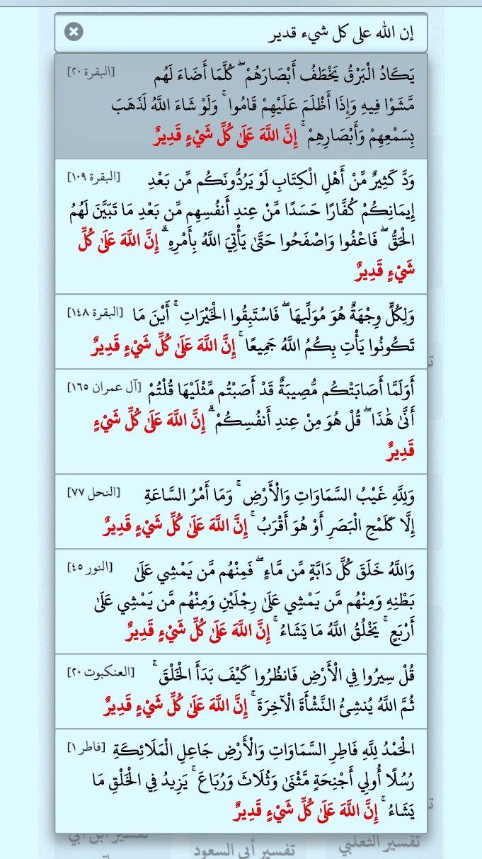 إن الله على كل شيء قدير ثمان مرات في القرآن Quran Islamic Quotes Quran Holy Quran