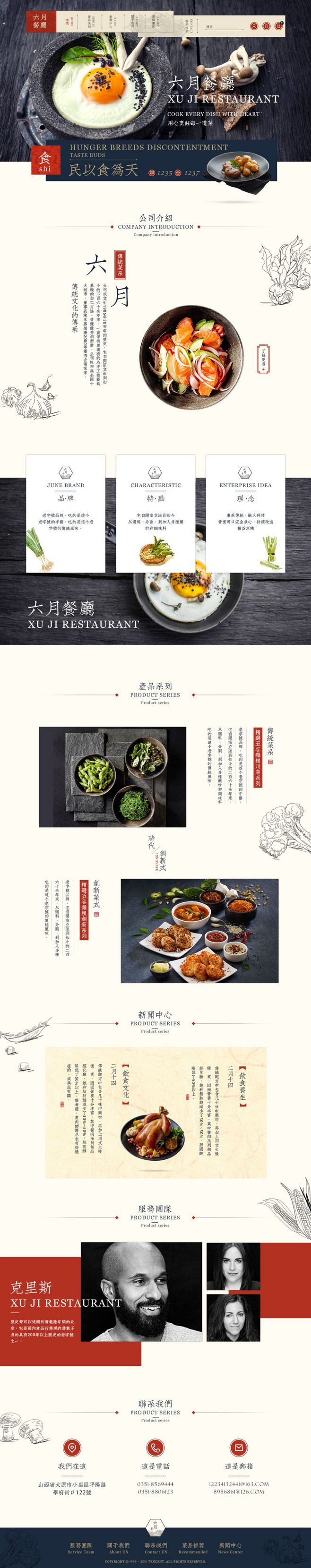 Original works: Jun Restaurant # # Chinese style business website