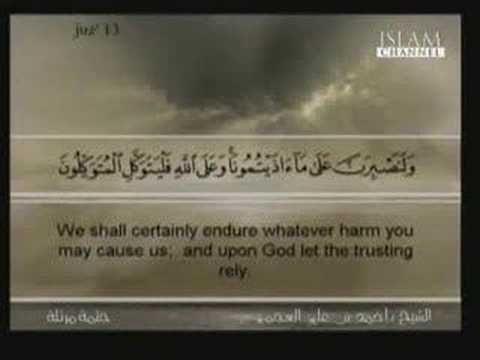 Beautiful recitation of Holy Quran with english subtitles