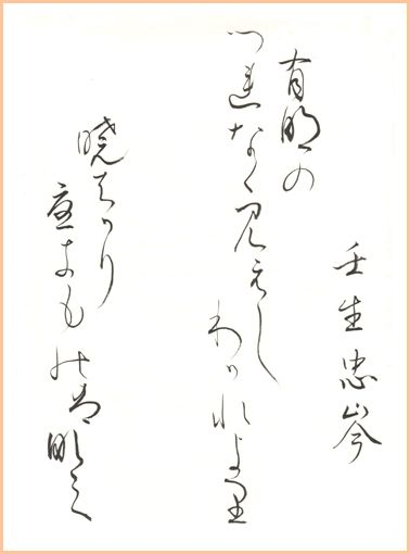 "Japanese poem by Mibu no Tadamine from Ogura 100 poems (early 13th century) 有明の つれなく見えし 別れより あかつきばかり 憂きものはなし ""Like the morning moon, / Cold, unpitying was my love / And since we parted, / I dislike nothing so much / As the breaking light of day."" (calligraphy by yopiko)"