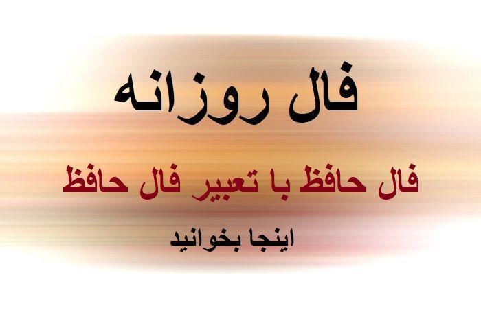 فال امروز حافظ با تعبیر دقیق یکشنبه 4 آذر 97 Arabic Calligraphy Calligraphy