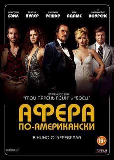 Афера по-американски (2014)