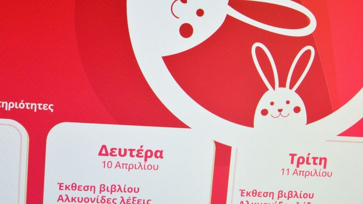 Γραφιστικά για τις εκδηλώσεις του Talos Plaza - Η εταιρεία μας δημιούργησε το concept και τις απαραίτητες αφίσες για τις εκδηλώσεις της Μεγάλης Εβδομάδας για το Talos Plaza.  https://www.imonline.gr/gr/grafistika/grafistika-gia-tis-ekdiloseis-tou-talos-plaza-1183