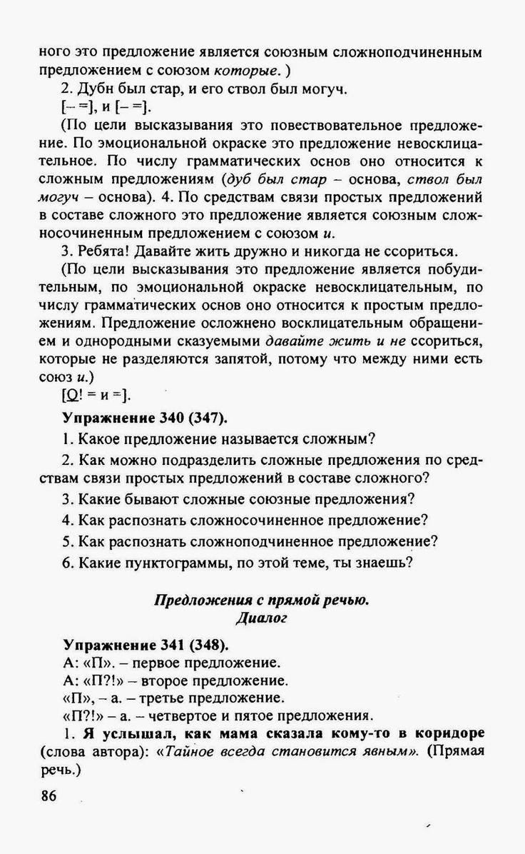 Олимпус осенняя сессия 2018 ответы русский 7 класс