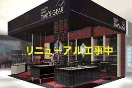 大阪の時計販売店光陽様のウェブサイトをリニューアル。