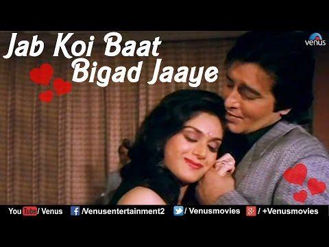 Jab Koi Baat Bigad Jaye Full Video Song | Jurm | Vinod Khanna & Meenakshi Sheshadri | Kumar Sanu - YouTube