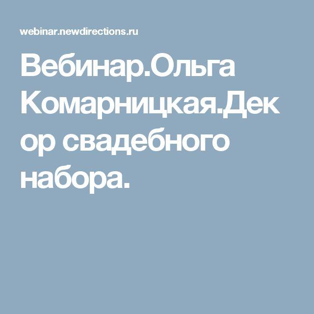 Вебинар.Ольга Комарницкая.Декор свадебного набора.
