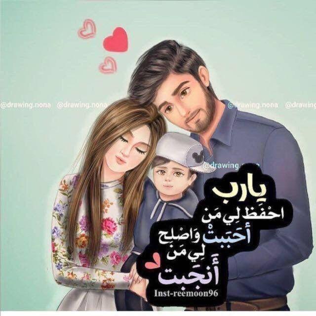 يارب احفظ لي عائلتي Love Smile Quotes Beautiful Arabic Words Arabic Love Quotes
