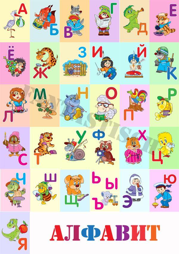 Алфавит в картинках для детей распечатками