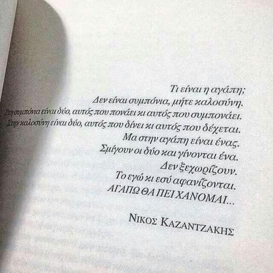 Τι ειναι αγαπη _ Καζαντζακης: