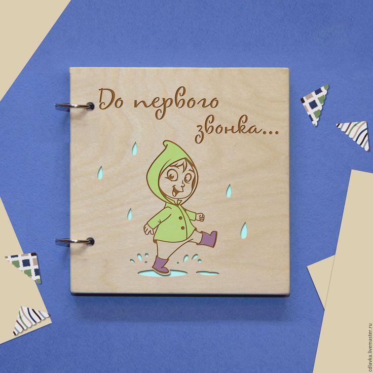 Купить Фотоальбом для дошкольника - комбинированный, фотоальбом, фотоальбом для ребенка, подарок, дети, школа, рустик, эко