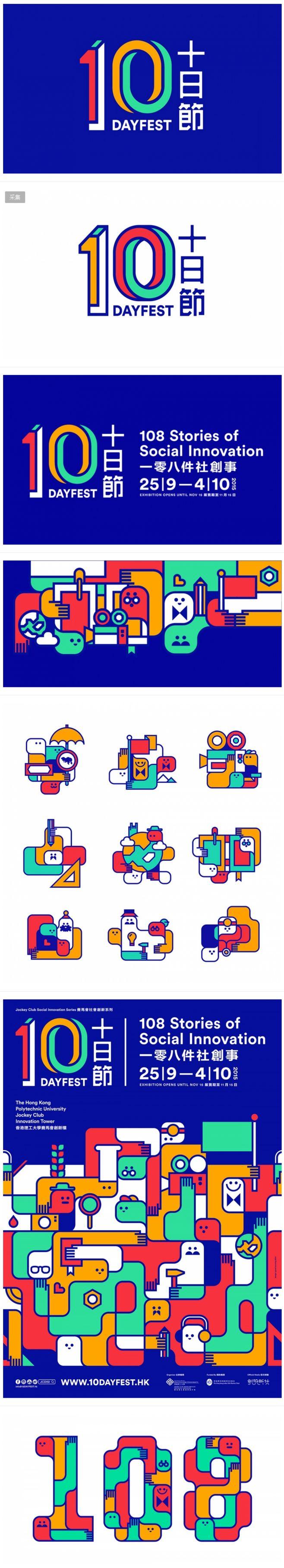 10DAYFEST 十日节视觉形象设计 ...