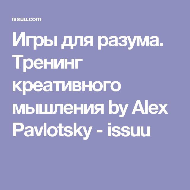 Игры для разума. Тренинг креативного мышления by Alex Pavlotsky - issuu