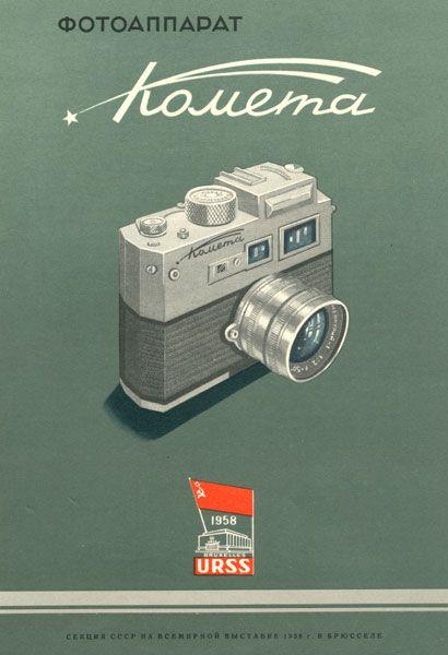 appareil-photo-Cometa