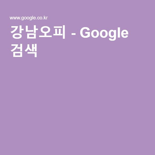 강남오피 - Google 검색