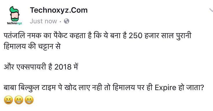 Patanjali Baba Ramdev Jokes in Hindi 2017 2018 Visit http://technoxyz.com For Latest Tech News, Tips & Tricks