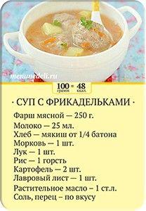 Карточка рецепта Суп с фрикадельками
