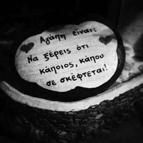 Greek quotes love is