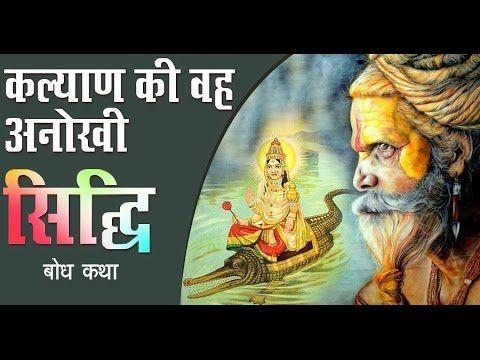 कल्याण की वह अनोखी सिद्धि जिसके आगे झुके सारे तांत्रिक-Pujya Asaram BapuJi Katha Amrit ✿ 207  ++++++    आसाराम बापूजी ,आसाराम बापू , आशाराम बापू , सत्संग    #asharamjibapu ,#bapu, #bapuji ,#asaram, #ashram, #asaramji, #sant, #asharamji ,#asharam ,#mybapuji