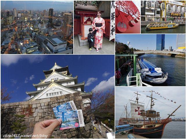 說到大阪,很多人第一個想到的就是心齋橋與藥妝店其實除了購物,大阪也有很多好玩的地方喔這一篇就要來跟大家分享♥大阪周遊卡♥必玩11個熱門景點推薦《大阪周遊卡》