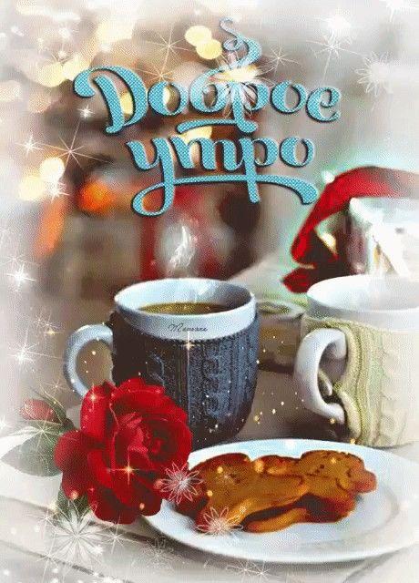 Добрые милые картинки доброе утро с зимой, про