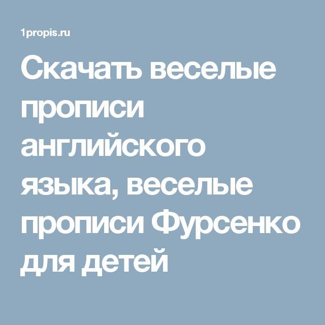 Скачать веселые прописи английского языка, веселые прописи Фурсенко для детей